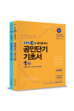 EBS 공인중개사 공인단기 1차 2차 기초서 세트(2016)