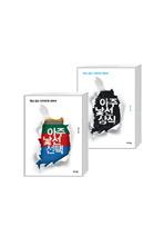 김욱 아주 낯선 선택 + 아주 낯선 상식 세트