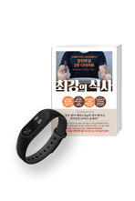 [공식총판]샤오미 미밴드2 +최강의 식사
