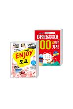 Enjoy 도쿄(2017-2018)+여행일본어 100일의 기적 세트