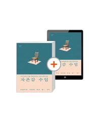 [트윈북] 자존감 수업(종이책+eBook세트)