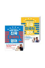 김영철, 타일러의 진짜 미국식 영어 세트