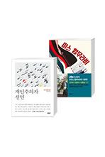 문유석 미스 함무라비 + 개인주의자 선언 세트