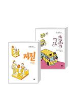 어린이 안전 생활 지침서 1,2권 세트(전 2권)