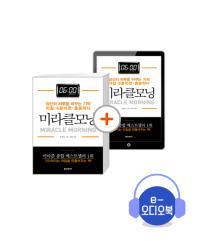 [트윈북]미라클 모닝(종이책+오디오북 구매)