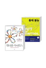 알쓸신잡3 김상욱 김진애 교수 추천 도서