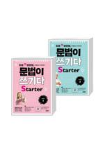 초등 첫 영문법 문법이 쓰기다 Starter 1, 2세트