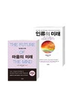 미치오 카쿠 인류의 미래 + 마음의 미래