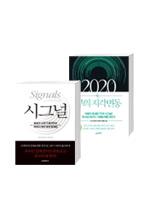 2020 부의 지각변동 + 시그널 세트