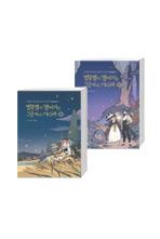 <별똥별이 떨어지는 그곳에서 기다려> 1,2권 세트