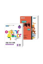 EBS 초등 고학년 어휘+독해 강화 세트(5학년)