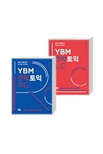 YBM 전략토익 RC+LC 세트