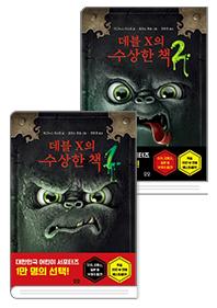 데블 X의 수상한 책 1~2권 세트(전 2권)