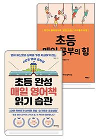 초등 완성 매일 영어책 읽기 습관 + 초등 매일 공부의 힘