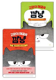 고양이 해결사 깜냥 1~2권 세트(전 2권)