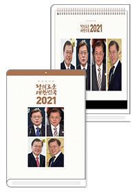 문재인 대통령 벽걸이+탁상 달력 2021