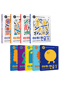 아하 한글 만들기 세트 + 배우기 세트 : 총 9권