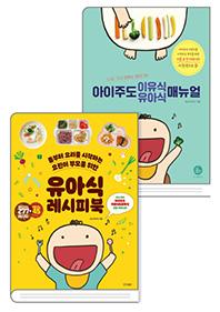 아이주도 이유식 유아식 매뉴얼(스프링) + 유아식 레시피북
