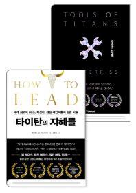 타이탄의 지혜들 + 도구들 세트