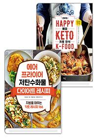 에어프라이어 저탄수화물 다이어트 레시피 + 진주의 HAPPY 키토 한식(양장본 HardCover)
