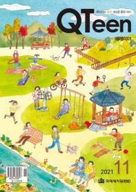 QTeen(큐틴)(2021년 11월호)