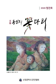 문학 동인지 꽃다리(2020 창간호)
