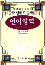 언어영역(중학 엘리트 문학1)