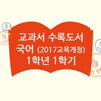(2017교육개정) 초등 국어 교과서 수록도서 1학년 1학기 (전13권)
