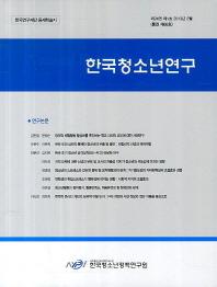 한국청소년연구 제24권 제1호(2013년 2월)