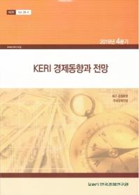 KERI 경제동향과 전망(2019년 2분기)