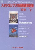 スタジオジブリ作品關連資料集VOL.5 *
