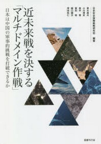 近未來戰を決する「マルチドメイン作戰」 日本は中國の軍事的挑戰を打破できるか