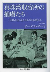 眞珠灣收容所の捕虜たち 情報將校の見た日本軍と敗戰日本