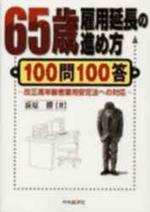 65歲雇用延長の進め方100問100答 改正高年齡者雇用安定法への對應