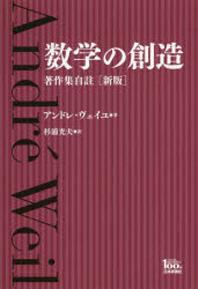 數學の創造 著作集自註 日本評論社創業100年記念出版