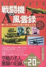 戰鬪機A(エ-ス)風雲錄 第一次.二次世界大戰の擊墜王たち