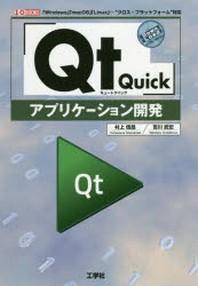 "「QT QUICK」アプリケ-ション開發 「WINDOWS」「MACOS」「LINUX」-""クロス.プラットフォ-ム""對應"