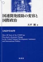 國連開發援助の變容と國際政治 UNDPの40年