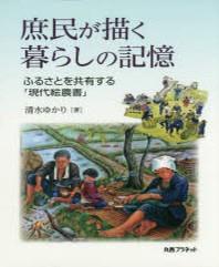 庶民が描く暮らしの記憶 ふるさとを共有する「現代繪農書」