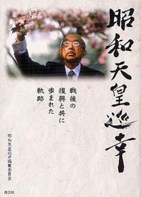 昭和天皇巡幸 戰後の復興と共に步まれた軌跡