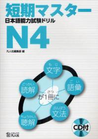 短期マスタ―日本語能力試驗ドリル N4