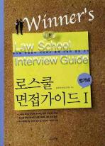 로스쿨 면접가이드. 1: 법개념