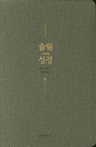 슬림성경(중합본 PU)(다크베이지)(개역개정)(새찬송가)(지퍼)(색인)