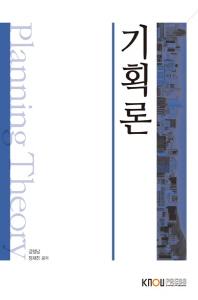 기획론(2학기, 워크북포함)