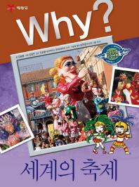 Why? 세계의 축제