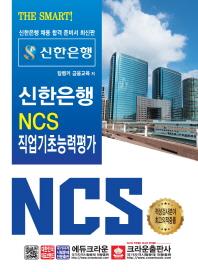 THE SMART! 신한은행 NCS 직업기초능력평가(2019)