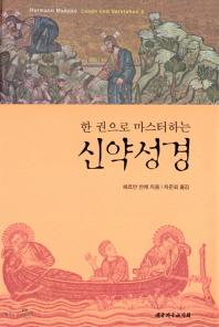 한 권으로 마스터하는 신약성경