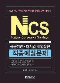 NCS 공공기관 대기업 취업실전 적중예상문제