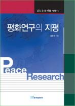 평화연구의 지평