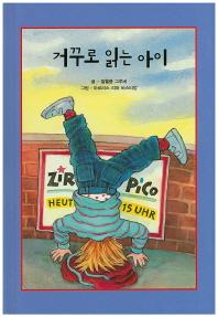 거꾸로 읽는 아이